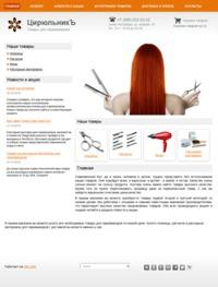 Создать сайт парикмахерской