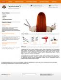 Интернет-магазин товаров для парикмахеров